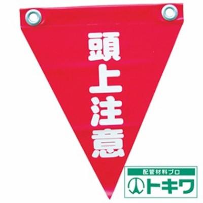 ユタカメイク 安全表示旗(ハト目・頭上注意) AF-1227 ( 3514404 )