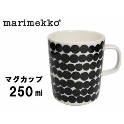 マリメッコ 食器 マグカップ 250ml MARIMEKKO 01-74030036