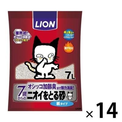 ライオン商事箱売り 猫砂 ニオイをとる砂7歳以上用 紙タイプ 国産 7L 14袋(7袋×2箱)ライオン商事