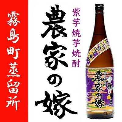 焼芋焼酎 紫芋 農家の嫁 霧島蒸留所 薩摩焼酎 1800ml