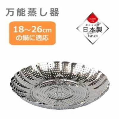 パール金属 蒸し器 ステンレス製 フリーサイズ ベジライブ CC-1105 (CC-1105) [18cm?26cmの鍋に使用可能]