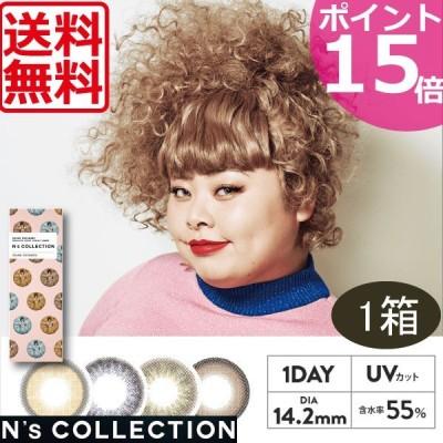 カラコン 1day N's COLLECTION エヌズコレクション カラーコンタクト(10枚入)×1箱 ワンデー 1day カラコン 渡辺直美 コンタクトレンズ