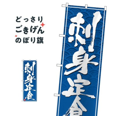 刺身定食 のぼり旗 26407