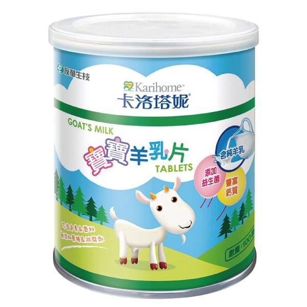 卡洛塔妮 寶寶羊乳片 100顆(單罐)【麗兒采家】