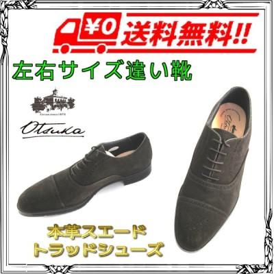 メンズ左右サイズ違い靴 日本製 本革スエードトラッドシューズ ビジネスシューズ 内羽根セミブローグ OT-1001 大塚製靴 送料無料 左26cm右25.5cm幅広3E 茶