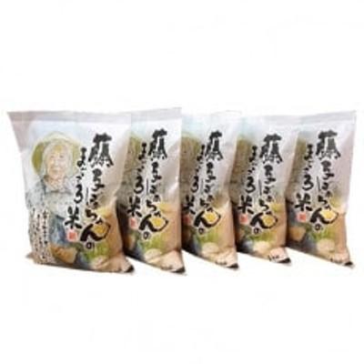 石川県小松市産コシヒカリ 藤子ばぁちゃんのまごころ米 1kg ×5袋
