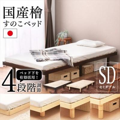 4段階高さ調整すのこベッド / SD SB-4SD 全2色