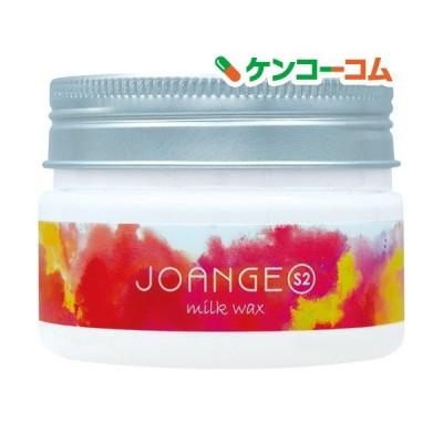ジョアンジュ カラーケア ミルクワックスS2 ( 90g )/ ジョアンジュ