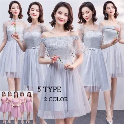 5Type ブライズメイドドレス ショート丈 大きいサイズ ロング丈 パーティー 結婚式 体型カバー Aラインドレス フォーマル 卒業式 演奏会
