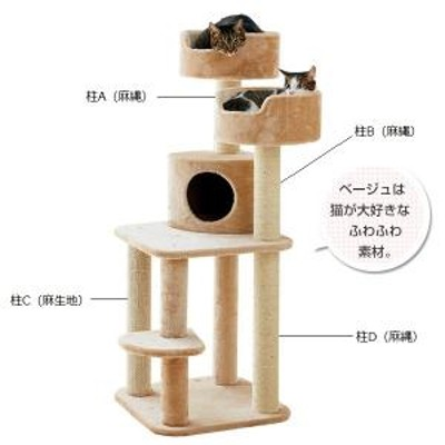 PEPPY(ペピイ) キャットベーシックタワー替え柱 柱B(麻縄) キャットタワー 猫用