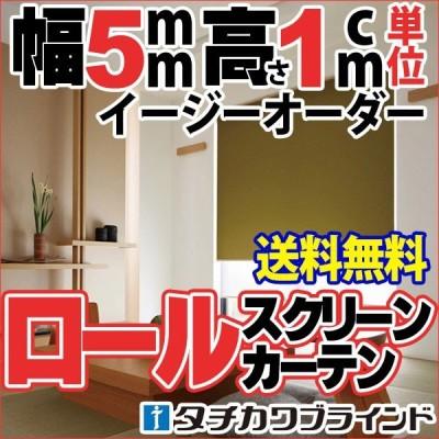 【送料無料】ロールスクリーン タチカワ ブラインド ロールカーテン 遮光 オレンジ価格 サーブル RS-7453〜7455