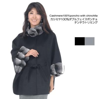 カシミヤ カシミア 100% ケープ ダブルフェイス チンチラトリム(CW3029)