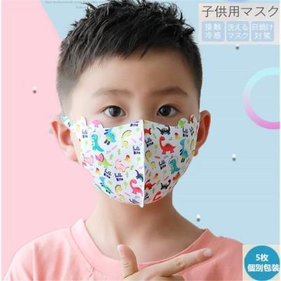 冷感マスク 子供用 夏用 洗える ひんやり 恐竜柄 キッズ 学生 吸湿乾燥 UVカット 5枚セット 接触冷感 立体  マスク 布マスク 涼しい