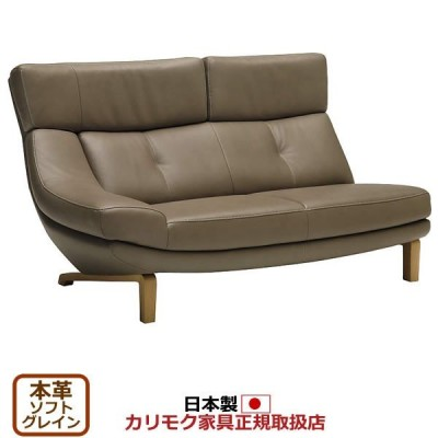 カリモク ソファ/ ZU46モデル 本革張 右肘2人掛椅子ロング (COM オークD・G・S/ソフトグレイン) ZU4628-SG