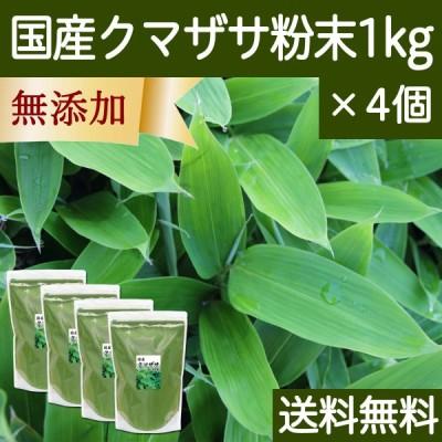 クマザサ青汁粉末 1kg×4個 熊笹 パウダー クマザサ茶 国産 送料無料