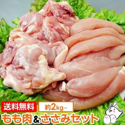 鶏肉 国産 紀州うめどり もも肉&ささみ 2kg 業務用 (冷凍) 【紀の国みかん鶏での代用出荷】