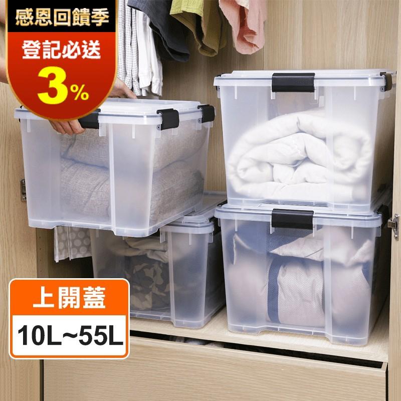 可疊式防潮附輪收納箱 MIT台灣製 四面環扣密封式 整理箱 置物箱