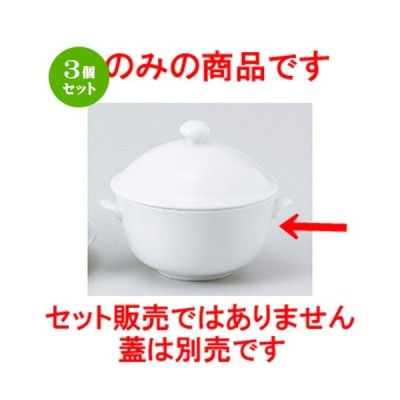 3個セット 中華単品 中華食器 / フカヒレスープカップ 寸法:12.5 x 10.6 x 5.5cm ・ 275cc