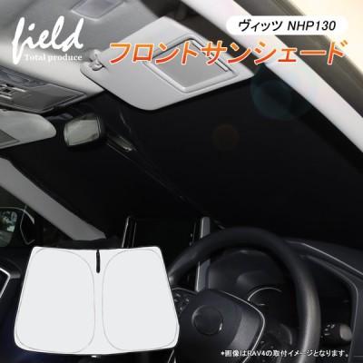 ヴィッツ NHP130 専用 フロントシェード 収納袋付き カーシェイド 日よけ 遮光カーテン 遮光 断熱 UVカット キャンパー 仮眠 車中泊グッズ