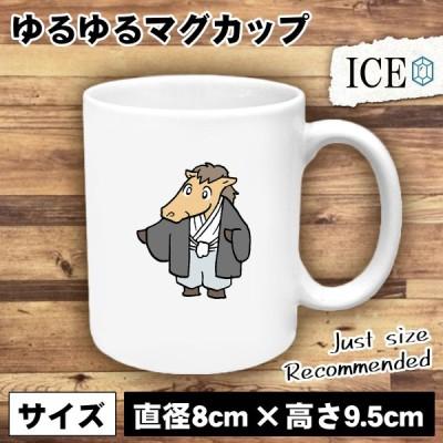 馬着物 おもしろ マグカップ コップ 陶器 可愛い かわいい 白 シンプル かわいい カッコイイ シュール 面白い ジョーク ゆるい プレゼント プレゼント ギフト