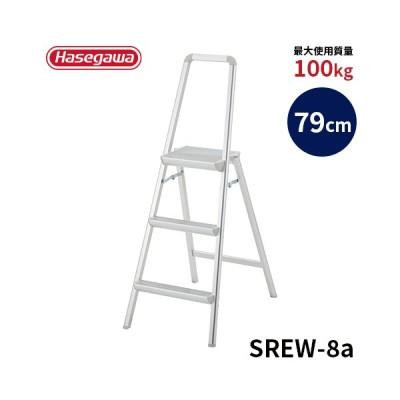SREW-8a 上枠付き踏み台 幅広天板 撮影 3段 長谷川工業 hasegawa 2020年モデル