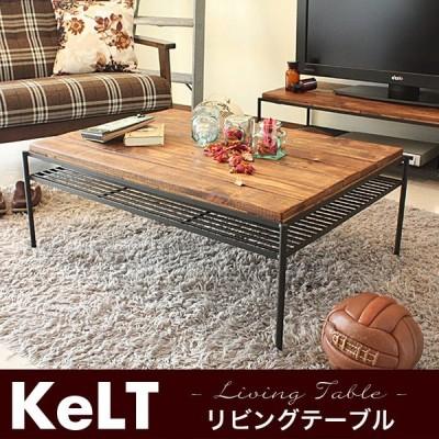 リビング テーブル 無垢 ビンテージ アンティーク レトロ カフェ 北欧 シンプルモダン KELT ケルト リビングテーブル 代引不可