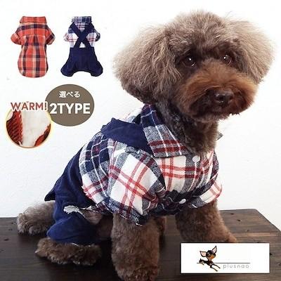 【即納】ペット用 犬用 洋服 ドッグウェア つなぎ カバーオール チェックシャツ チェック柄 裏ボア