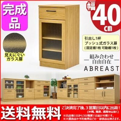 送料無料/組立不要の完成品『(S)カップボード40幅』(約)幅40cm 奥行き40cm 高さ80cm/キッチン収納 (ABR-402CB)