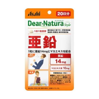 ※Dear-Natura Style 亜鉛 20粒