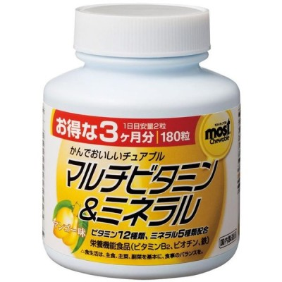 ◆オリヒロ MOSTチュアブル マルチビタミン&ミネラル 180粒 ※発送まで7〜11日程