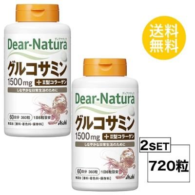 2個セット ディアナチュラ グルコサミン 60日分×2個セット (720粒) ASAHI サプリメント