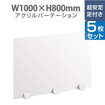 お得な5枚セット 差し込み簡単 透明 アクリルパーテーション W1000×H800mm 仕切り板 卓上 受付 衝立 間仕切り 飲食店 老人ホーム abs-p10080-5set