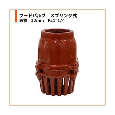 """土木用 農業用 排水 継手 フードバルブ FV スプリング式 鋳物 イモノ 32mm Rc1""""1/4"""