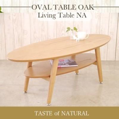 オーバル リビングテーブル ナチュラル オーク テーブル 楕円形 ローテーブル ガルト