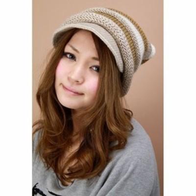 帽子 ニット レディース レディス つば付ニット帽 シルク混で上品な仕上がりのレディース ハット ベージュ