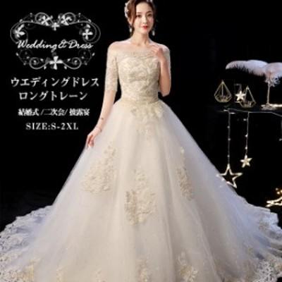ウエディングドレス ロングトレーン パーティードレス お花嫁 撮影 結婚式 二次会 披露宴  宴会 LJ1610