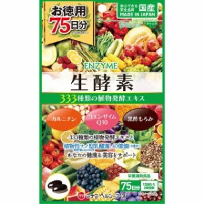 ◆ミナミヘルシーフーズ 生酵素333 150球(75日分)
