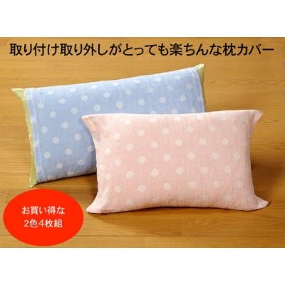 付け外し簡単 タオル地枕カバー 2色4枚組 楽ちん 吸汗性良い ピロケース ドット柄