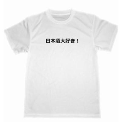 日本酒大好き! ドライ Tシャツ お酒 日本酒 グッズ 居酒屋 BAR 日本語 外国人 お土産
