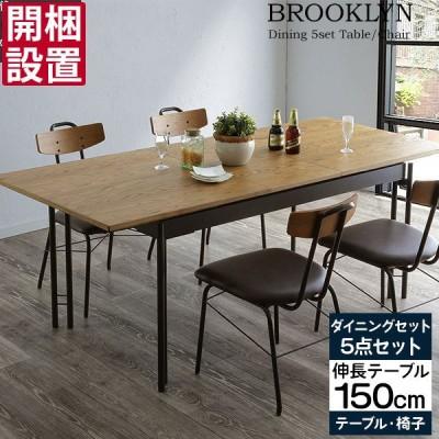 ダイニングテーブルセット 伸長テーブル 4人掛け 開梱設置 5点セット 150 190 チェア 椅子 ブルックリン