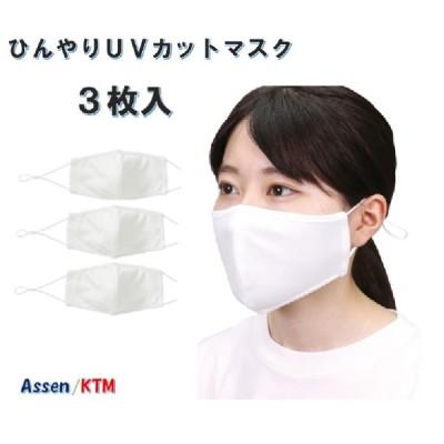 マスク ひんやり UVカット 冷感マスク ホワイト 3枚入