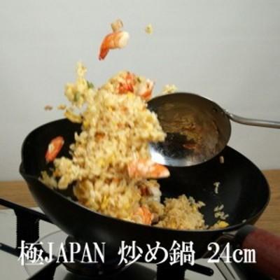 リバーライト 炒め鍋 24cm 極JAPAN 日本製