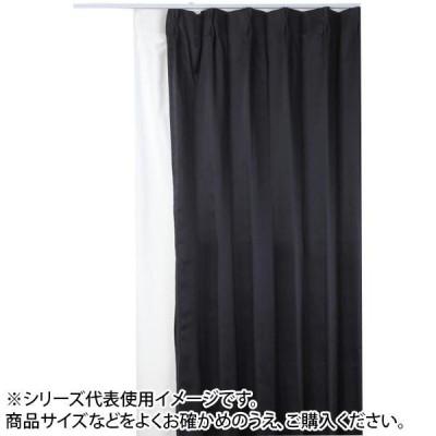 防炎遮光1級カーテン ブラック 約幅150×丈178cm 2枚組