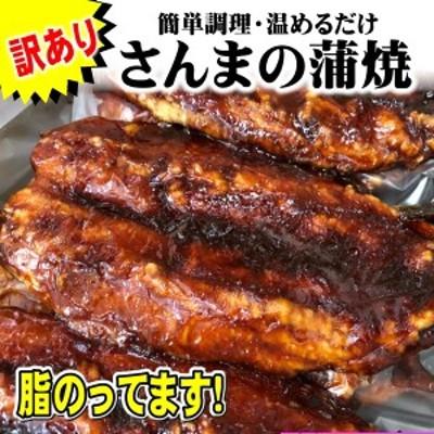 さんま 蒲焼 B級品30尾入り【簡単調理シリーズ】電子レンジで温めるだけでおいしくいただけます※味は変わりませんが、B級品なので焼むら