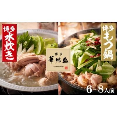2EA3 博多華味鳥 水たき・もつ鍋セット(6~8人前)