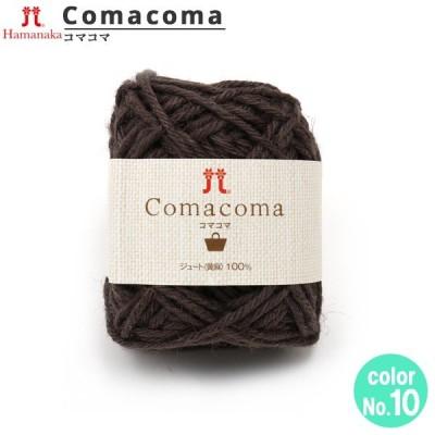 春夏毛糸 『Comacoma (コマコマ) 10番色』 Hamanaka ハマナカ