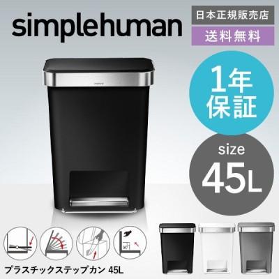 simplehuman シンプルヒューマン レクタンギュラー ステップカン プラスチック 45L(送料無料)(メーカー直送)(正規品)/CW1385 CW1386 CW1387 ゴミ箱