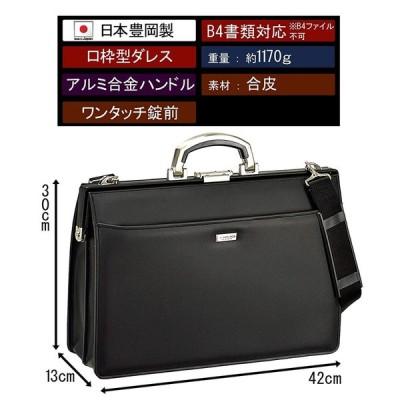 日本豊岡製 ダレスバッグ アルミハンドル 口枠型 B4書類可 と 牛革製ケーブルホルダーのセット 匠(タクミ)鞄工房 nn302