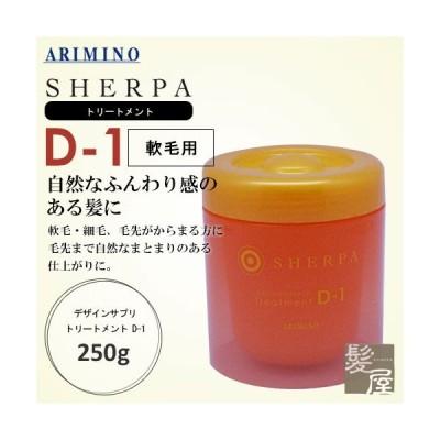 アリミノ シェルパ デザインサプリ トリートメント D-1  250g