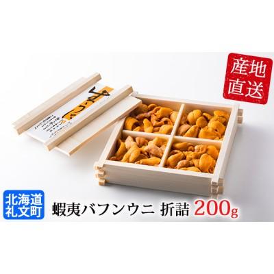 【2021年度発送分】北海道礼文島産 無添加!蝦夷バフンウニ 折詰200g×1